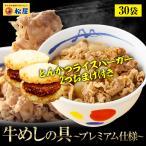 【 50%OFF+とんかつバーガー2食1袋おまけ】  松屋 牛めしの具(プレミアム仕様) 30個 牛丼の具 牛肉 冷凍  冷凍食品 おかず