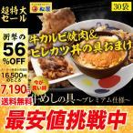 牛丼 牛丼の具 50%OFF+ヒレカツ丼の具と牛カルビ焼肉おまけ   松屋 牛めしの具(プレミアム仕様) 30個 牛丼の具 牛肉 仕送り 業務用 食品 おかず お弁当 冷凍