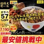 【 50%OFF+もつ焼き3食おまけ】松屋 牛めしの具(プレミアム仕様) 30個 牛丼の具 牛肉 冷凍  冷凍食品 ※ レトルト食品 ではありません。
