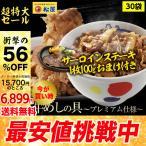 【7/14以降発送】 【 50%OFF!&ステーキおまけ】松屋 牛めしの具(プレミアム仕様) 30個 牛丼の具 牛肉 冷凍  冷凍食品 ※ レトルト食品 ではありません。