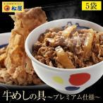 父の日 プレゼント 松屋 牛めしの具(プレミアム仕様) 5個 牛丼の具 冷凍