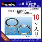 【オイルドレンパッキン MD050317互換】 三菱系 10個 ドレンワッシャー