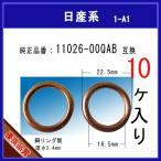 【ドレンパッキン 11026-00QAB】 日産系 10個 クリーンディーゼル