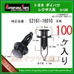 【バンパーピース 52161-16010】 トヨタ ダイハツ系 100個入