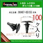 【ウエザーストリップクリップ 90467-05155】 トヨタ ダイハツ系 100個