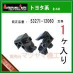 【ヘッドランプ ブラケット 53271-12060】 トヨタ系 1個入 ハイエース200