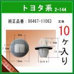 【カウルパネルクリップ 90467-11063】 トヨタ ダイハツ系 10個 パネルクリップ トリムクリップ カーファスナー