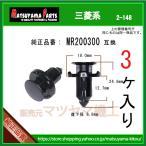 【プッシュリベット MR200300】 三菱系 3個