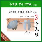 【スクリューグロメット 90189-05142】 トヨタ ダイハツ系 3個  ヘッドランプ ライト フェンダークリップ カーファスナー