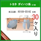【スクリューグロメット 90189-05142】 トヨタ ダイハツ系 30個  ヘッドランプ ライト フェンダークリップ カーファスナー