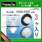 【テールレンズクリップ 81559-97203】 ダイハツ スバル トヨタ系 3個 パネルクリップ リヤコンビネーションランプ