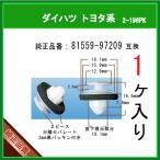 【テールレンズクリップ 81559-97209】 ダイハツ系 1個 パネルクリップ リヤコンビネーションランプ