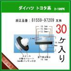 【テールレンズクリップ 81559-97209】 ダイハツ系 30個 パネルクリップ リヤコンビネーションランプ