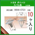 【サイドステップクリップ 90044-67531】 トヨタ ダイハツ スバル系 10個 ロッカーパネルモール