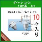 【トリムクリップ 67771-B2010】 トヨタ ダイハツ スバル系 10個 パネルクリップ