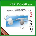 【ウエストクリップ 90467-04034】 トヨタ LEXUS ダイハツ系 3個