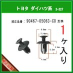 【バンパークリップ 90467-05063-C0】 トヨタ LEXUS系 1個 スクリューリベット