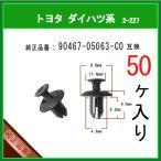 【バンパークリップ 90467-05063-C0】 トヨタ LEXUS系 50個 スクリューリベット