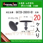 【フロアカーペットクリップ 64726-26010-B1 ダークグレー】 ハイエース200系 20個