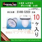 【リヤコンビネーションランプ ガイド 81496-52020】 トヨタ ダイハツ系 10個
