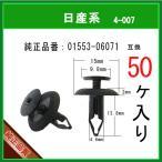 【スクリベット 01553-06071】 日産系 50個 バンパークリップ スクリューリベット カウルクリップ インパネクリップ