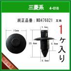 【プッシュリベット MB476821】 三菱系 1個 - 33 円