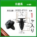 内張りクリップならマツヤマ機工で買える「【トリムクリップ 01553-07111】 日産系 1個 パネルクリップ 内張り ピラー トリムクリップ ピン カーファスナー」の画像です。価格は115円になります。