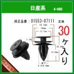 【トリムクリップ 01553-07111】 日産系 30個  パネルクリップ 内張り ピラー トリムクリップ ピン カーファスナー