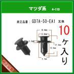 【バンパークリップ GD7A-50-EA1】 マツダ系 10個 アテンザ アクセラ CX-5