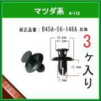 【フェンダーライナークリップ B45A-56-146A】 マツダ系 3個 CX-3,CX-5