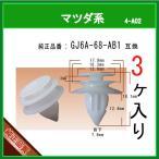 【 ドアトリムファスナー GJ6A-68-AB1 】 マツダ系 3個  内張りクリップ ピラー 内装クリップ