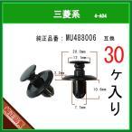 【アンダーカバークリップ MU488006】 三菱系 30個 プッシュリベット バンパークリップ フェンダー ライナー タイヤハウス クリップ ピン