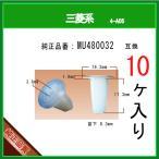 【スピーカーグロメット MU480032】 三菱系 10個  マットガード エアダムグロメット スクリューグロメット カーファスナー