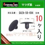 【ボンネットインシュレーターファスナー GA2A-56-694】 マツダ系 10個