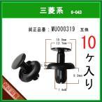 【 プッシュプルリベット MU000319 】 三菱系 10個 スプラッシュカバークリップ アンダーカバークリップ