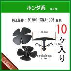 【インシュレータークリップ 91501-SWA-003】 ホンダ系 10個