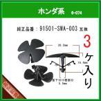【インシュレータークリップ 91501-SWA-003】 ホンダ系 3個