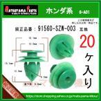 【 ドアライニングクリップ 91560-SZW-003 】 ホンダ系 20個  内張りクリップ ピラー 内装クリップ