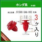 【 トリムクリップ 91560-SAA-003 】 ホンダ系 3個  内張りクリップ ピラー インテリアトリム 内装クリップ