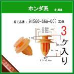 【 トリムクリップ 91560-S6A-003 】 ホンダ系 3個  内張りクリップ ピラー インテリアトリム 内装クリップ