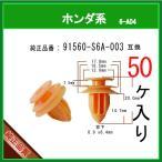 【 トリムクリップ 91560-S6A-003 】 ホンダ系 50個  内張りクリップ ピラー インテリアトリム 内装クリップ