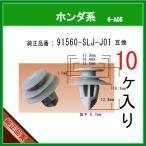 【 トリムクリップ 91560-SLJ-J01 】 ホンダ系 10個  内張りクリップ ピラー インテリアトリム 内装クリップ