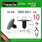 【インシュレータークリップ SU003-03011】 ZN6 ハチロク 86用 10個入り