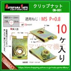 【M5 クリップナット 5mm】 cn-001 10個