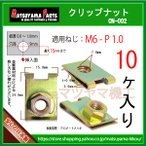 【M6 クリップナット 6mm】 cn-002 10個