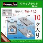 【M6 クリップナット 6mm】 cn-004 10個