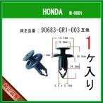 【スクリューリベット クリップピン 90683-GR1-003】 ホンダ系 1個 カウルクリップ  チェーンカバー タンク クリップ ピン