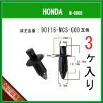 【プッシュリベット クリップピン 90116-MCS-G00】 ホンダ系 3個 カウルクリップ  チェーンカバー タンク クリップ ピン HONDA