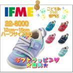 イフミー 子供靴 ベビーシューズ 22-8000(12cm〜15cm) IFME Light 2018年春夏 新作