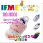 イフミー 子供靴 ベビーシューズ 22-8001(12cm〜15cm) IFME Light 2018年春夏 新作